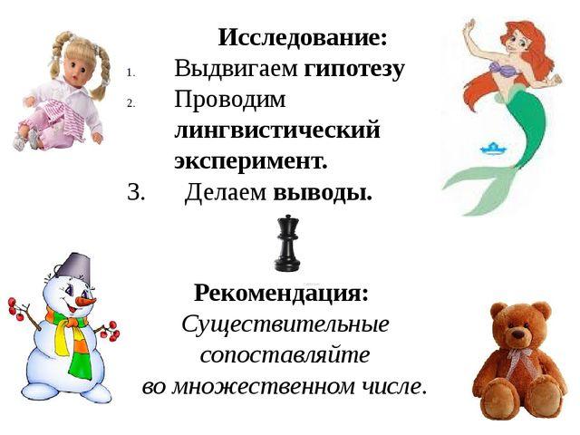 Исследование: Выдвигаем гипотезу Проводим лингвистический эксперимент. 3. Дел...