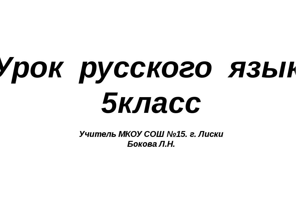 Урок русского языка 5класс Учитель МКОУ СОШ №15. г. Лиски Бокова Л.Н.