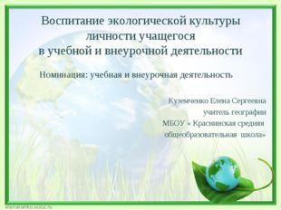 Воспитание экологической культуры личности учащегося в учебной и внеурочной д
