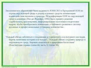 Экологическое образование было выдвинуто ЮНЕСКО и Программой ООН по охране о
