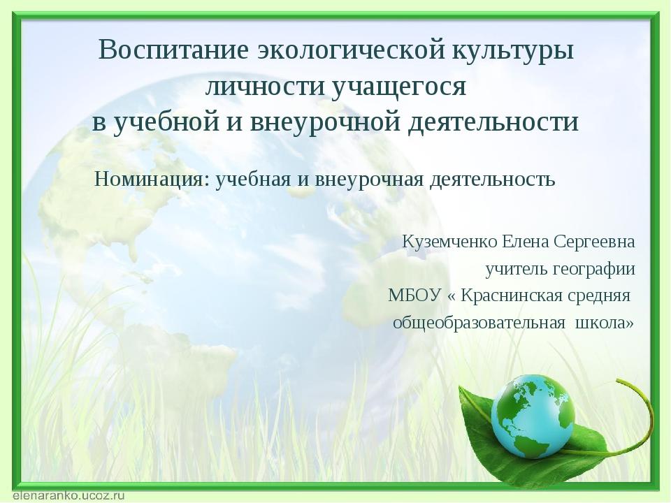 Воспитание экологической культуры личности учащегося в учебной и внеурочной д...