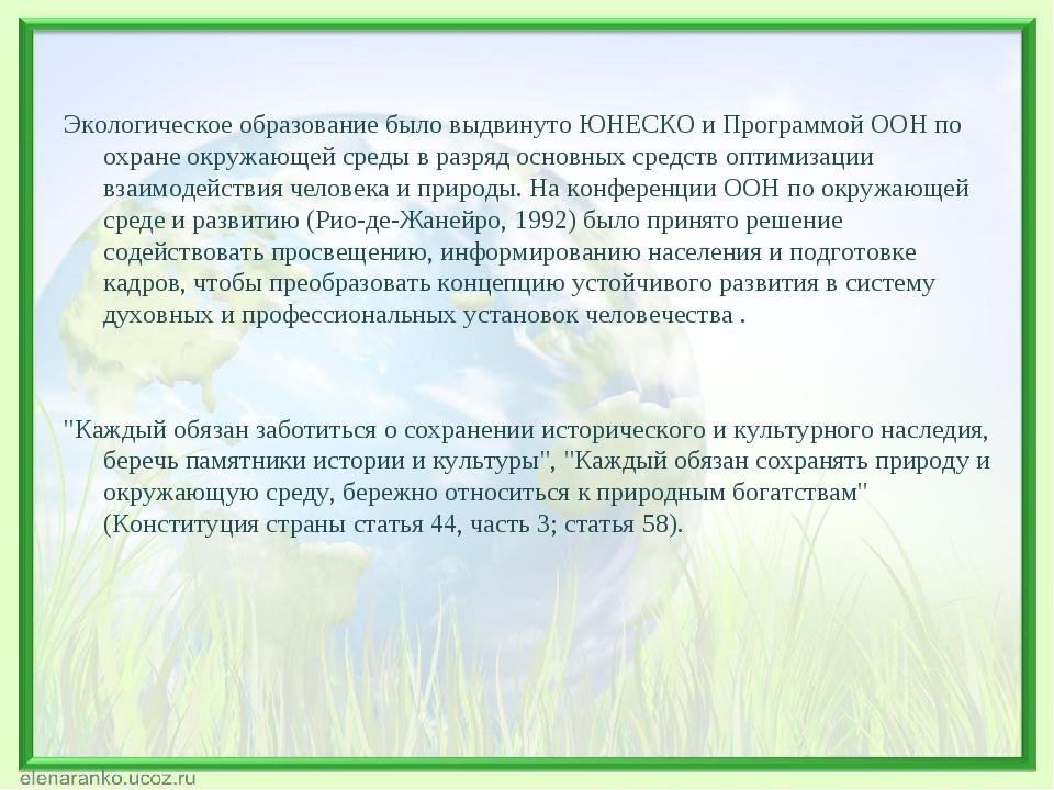 Экологическое образование было выдвинуто ЮНЕСКО и Программой ООН по охране о...