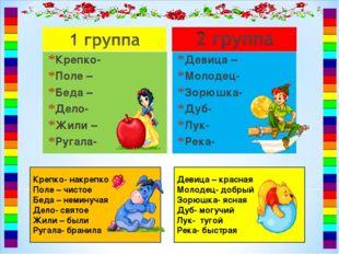 Крепко- Поле – Беда – Дело- Жили – Ругала- Девица – Молодец- Зорюшка- Дуб- Лу