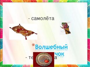 - самолёта - телевизора
