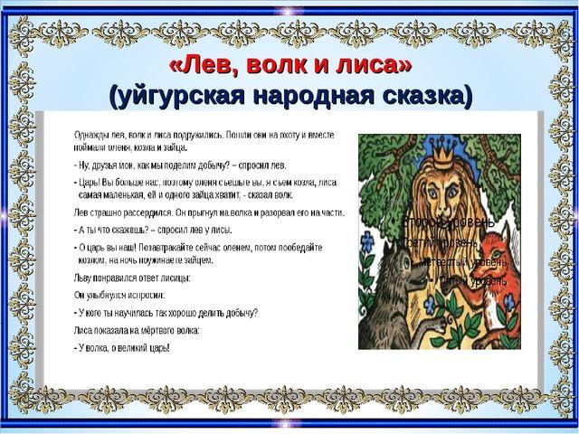«Лев, волк и лиса» (уйгурская народная сказка)