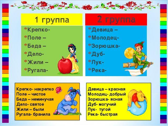 Крепко- Поле – Беда – Дело- Жили – Ругала- Девица – Молодец- Зорюшка- Дуб- Лу...