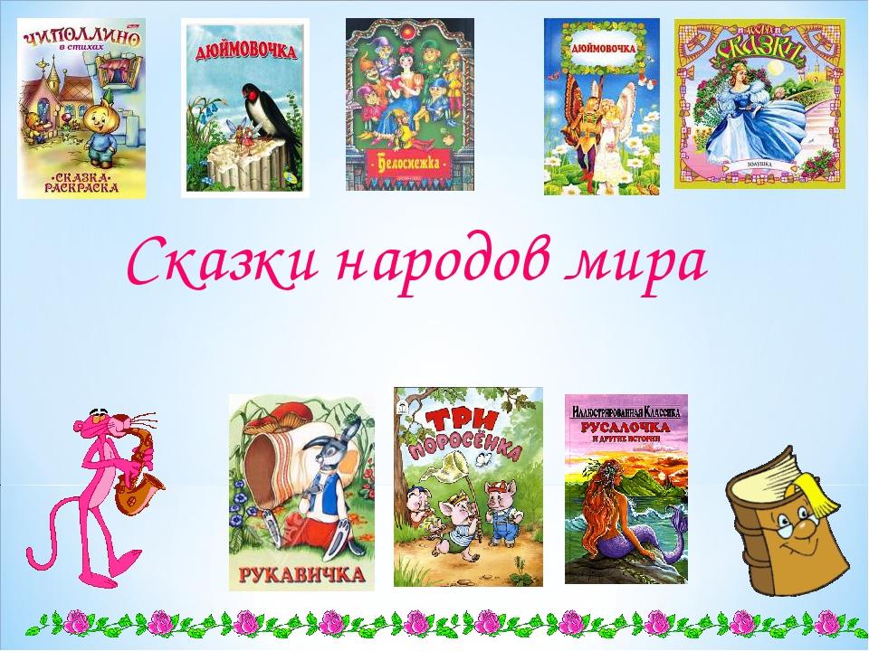 Сказки народов мира