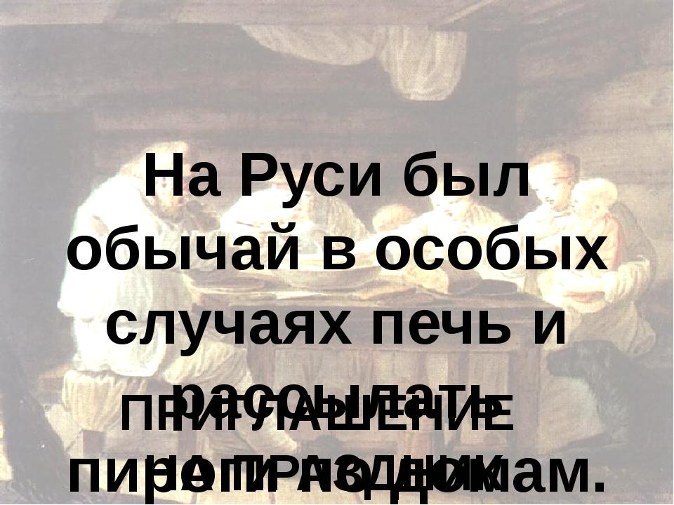 На Руси был обычай в особых случаях печь и рассылать пироги по домам. Что это...