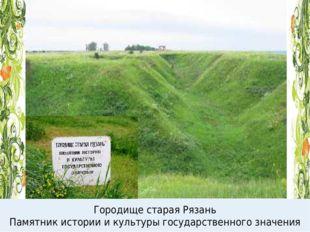 Городище старая Рязань Памятник истории и культуры государственного значения