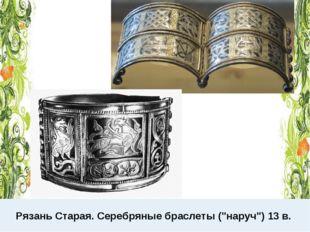 """Рязань Старая. Серебряные браслеты (""""наруч"""") 13 в."""