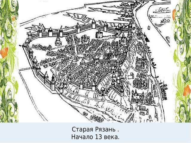 Старая Рязань . Начало 13 века.