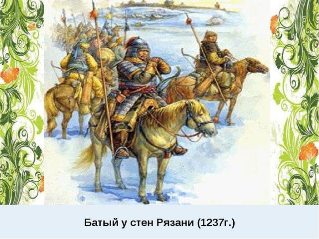 Батый у стен Рязани (1237г.)