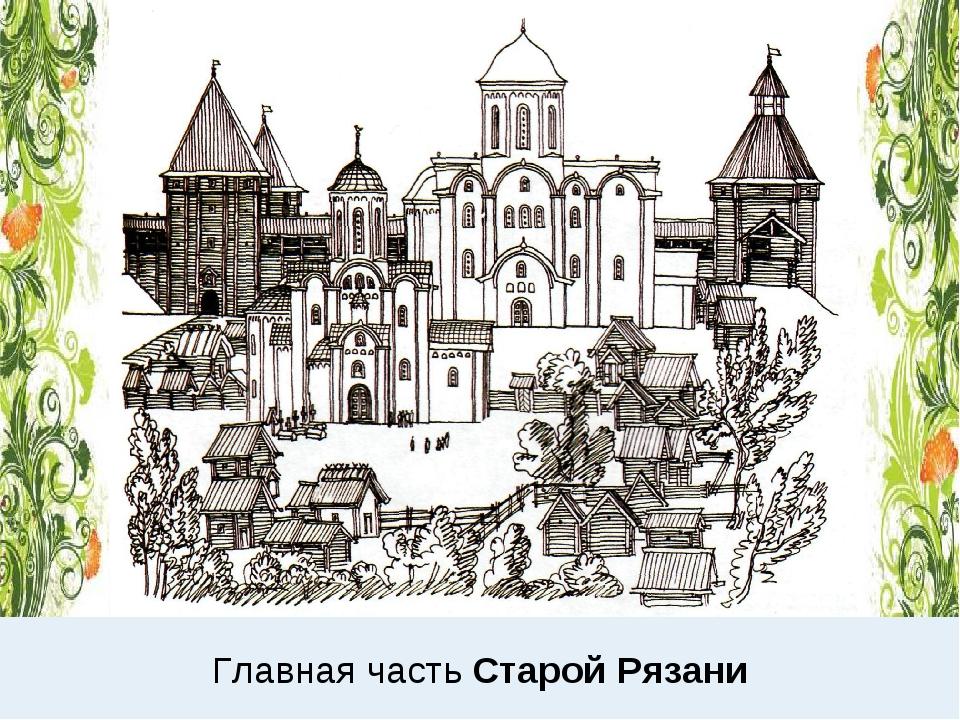 Главная часть Старой Рязани