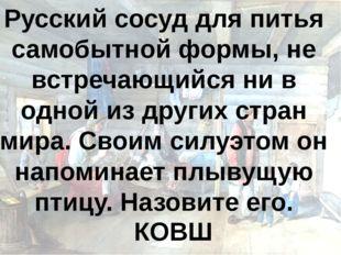 Русский сосуд для питья самобытной формы, не встречающийся ни в одной из друг