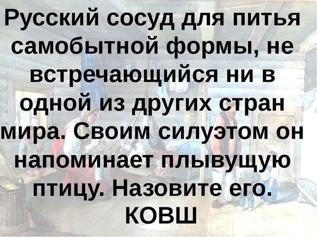 Русский сосуд для питья самобытной формы, не встречающийся ни в одной из друг...