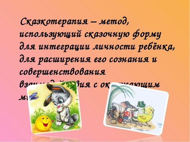 Сказкотерапия – метод, использующий сказочную форму для интеграции личности...
