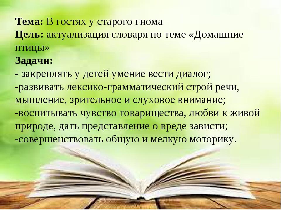 Тема: В гостях у старого гнома Цель: актуализация словаря по теме «Домашние п...