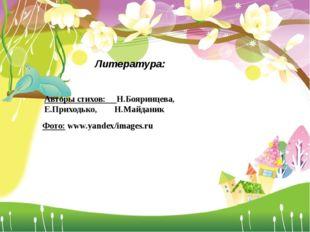 Литература: Авторы стихов: Н.Бояринцева, Е.Приходько, Н.Майданик Фото: www.ya