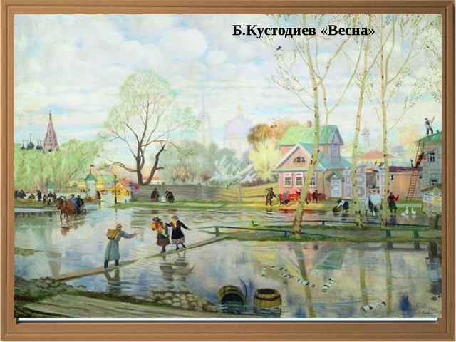 Б.Кустодиев «Весна»