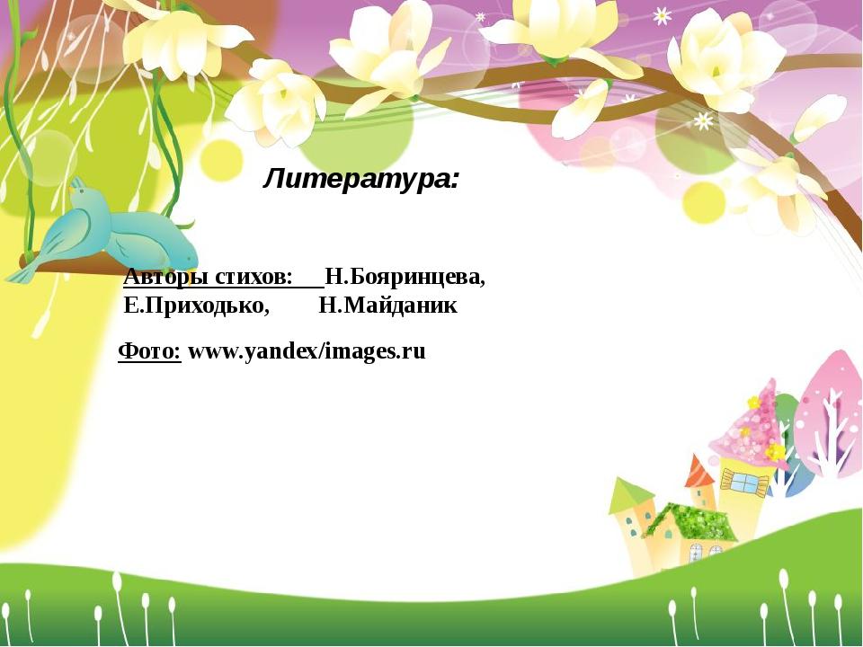 Литература: Авторы стихов: Н.Бояринцева, Е.Приходько, Н.Майданик Фото: www.ya...