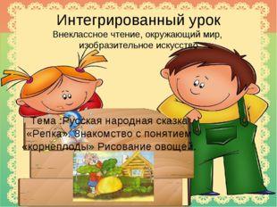 Интегрированный урок Внеклассное чтение, окружающий мир, изобразительное иску