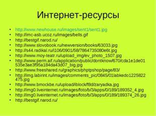 Интернет-ресурсы http://www.newhouse.ru/images/sent1/sent1.jpg http://imc-asb