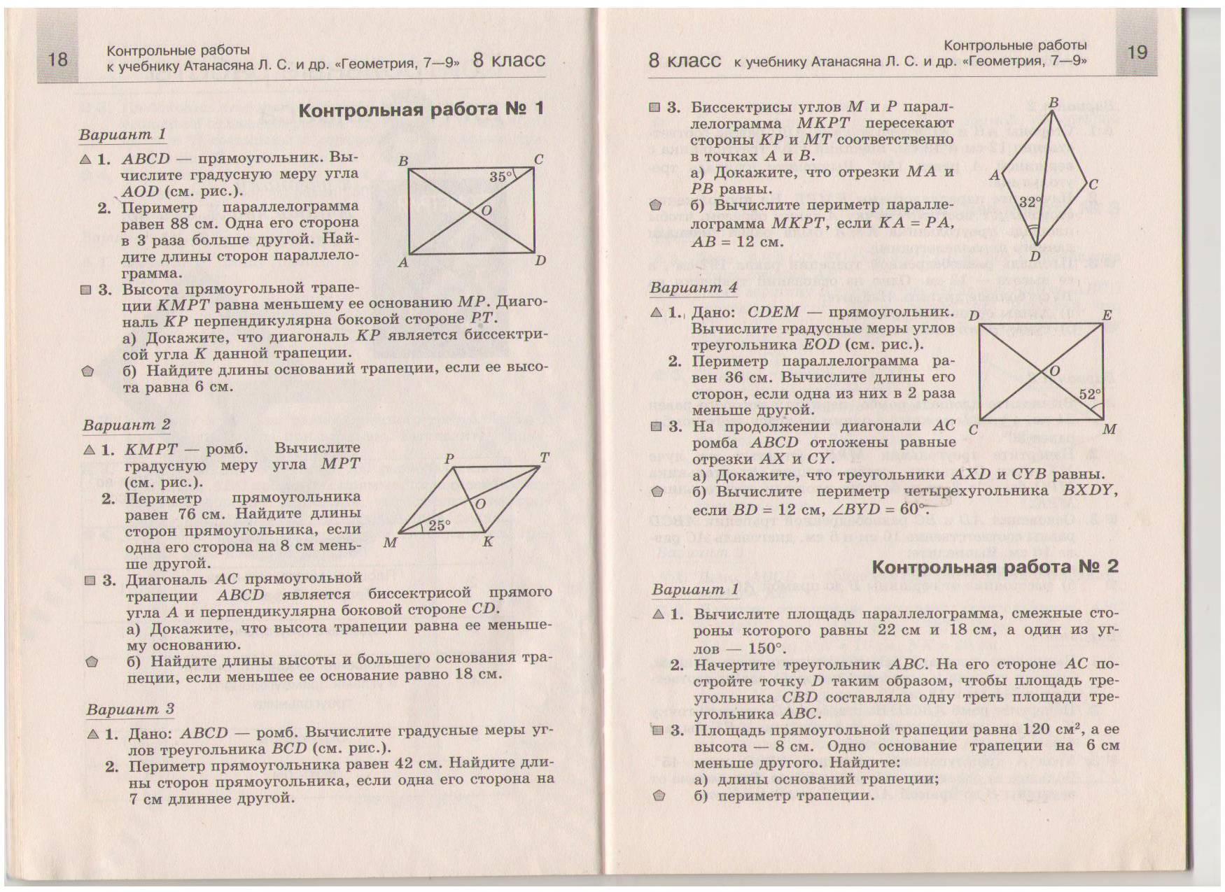гдз к контрольной работе по геометрии 8 класс