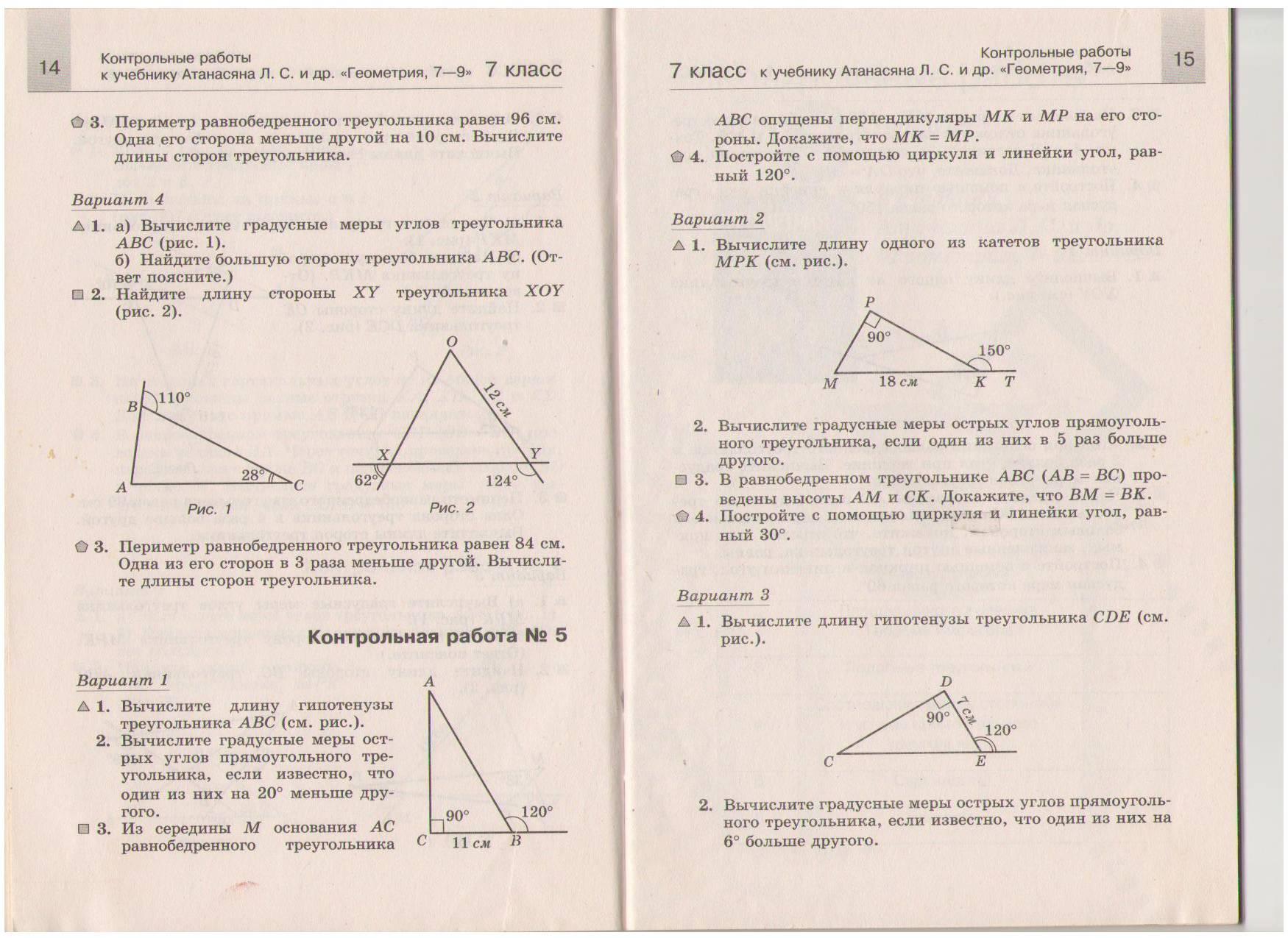 По 4 гдз работа контрольная 7 гиометрии класс