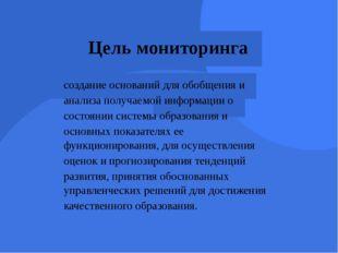 Цель мониторинга создание оснований для обобщения и анализа получаемой информ