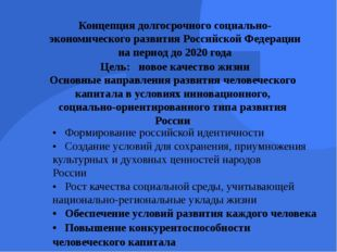 Концепция долгосрочного социально- экономического развития Российской Федерац