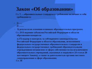 Закон «Об образовании» Ст. 7. …образовательные стандарты и требования включаю