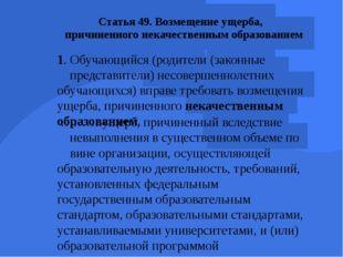 Статья 49. Возмещение ущерба, причиненного некачественным образованием 1. Обу