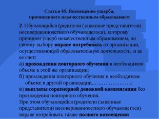 Статья 49. Возмещение ущерба, причиненного некачественным образованием 2. Обу