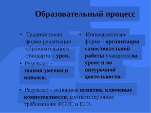 Образовательный процесс • Традиционная форма реализации образовательного с