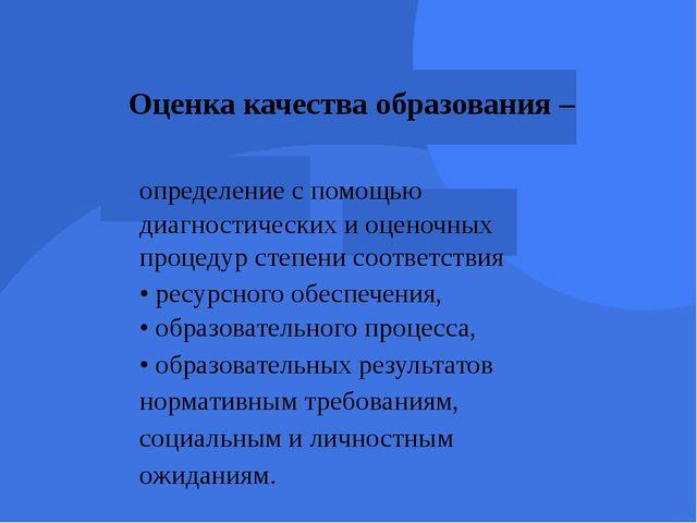 Оценка качества образования – определение с помощью диагностических и оценочн...