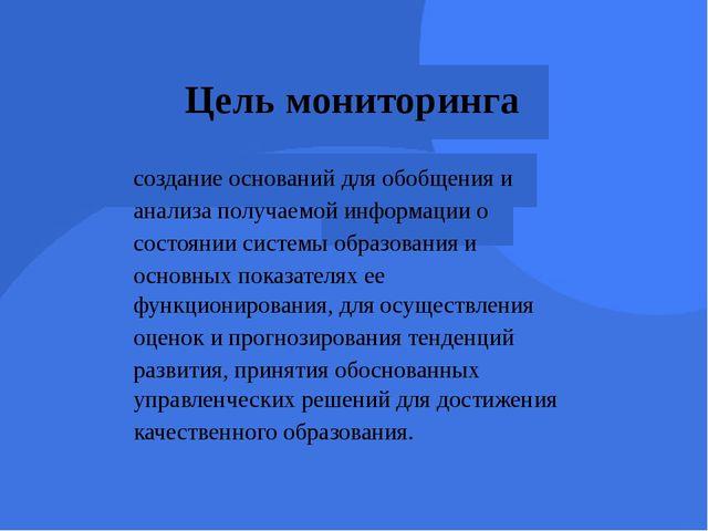 Цель мониторинга создание оснований для обобщения и анализа получаемой информ...