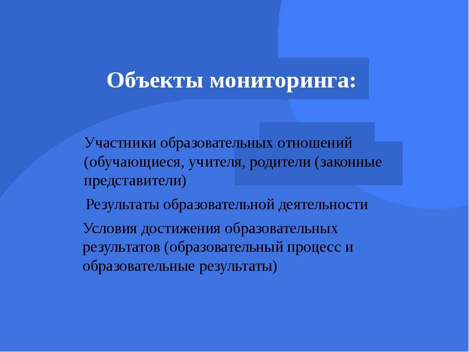 Объекты мониторинга: Участники образовательных отношений (обучающиеся, учител...