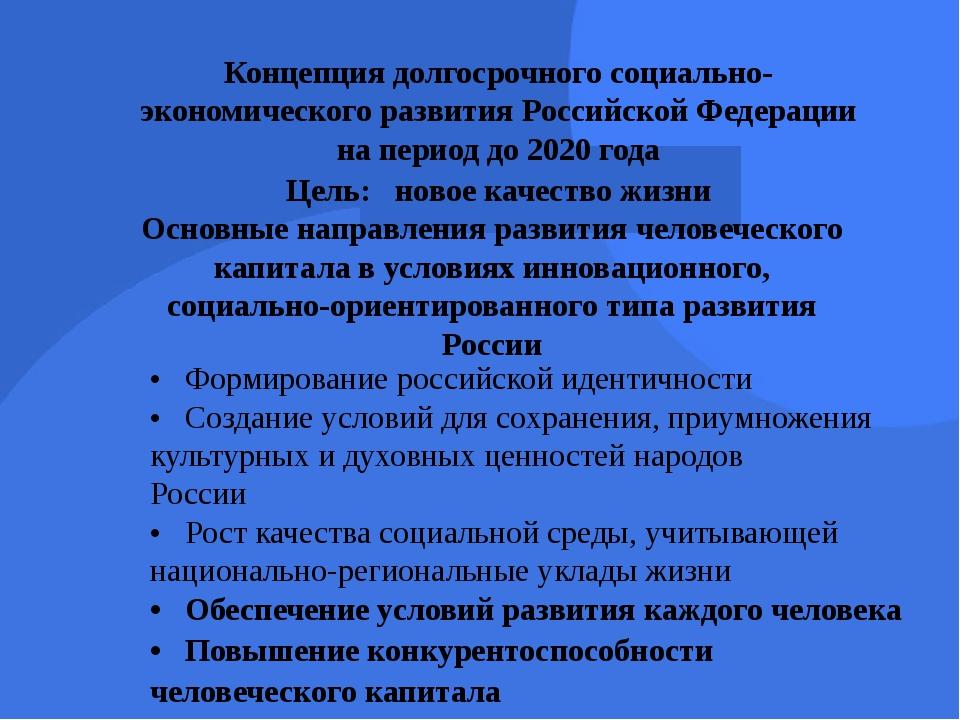 Концепция долгосрочного социально- экономического развития Российской Федерац...