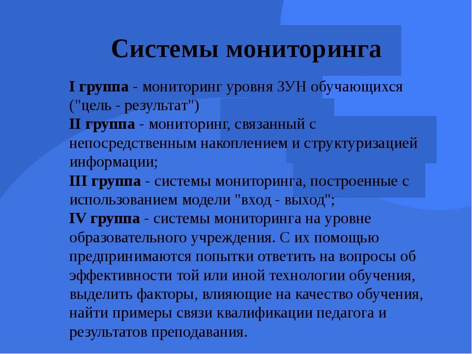"""Системы мониторинга I группа - мониторинг уровня ЗУН обучающихся (""""цель - рез..."""