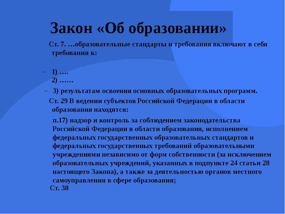 Закон «Об образовании» Ст. 7. …образовательные стандарты и требования включаю...