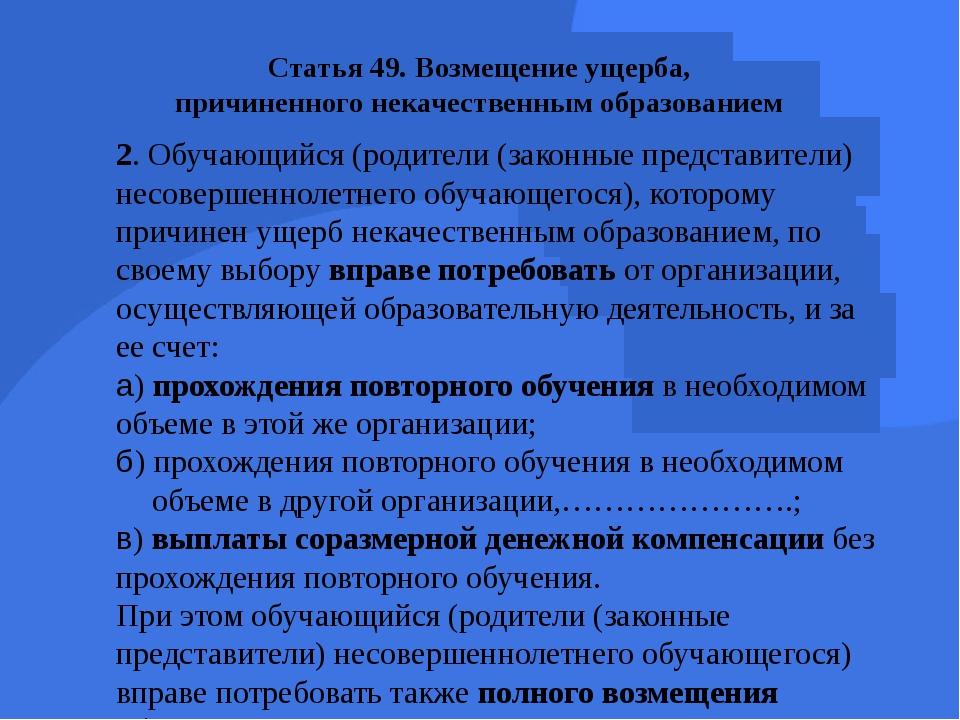 Статья 49. Возмещение ущерба, причиненного некачественным образованием 2. Обу...