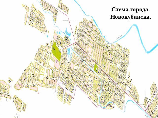 Схема города Новокубанска.