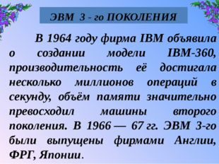 IBM - 360
