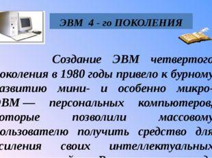 В 1990-е годы стало ясно, что использование компьютерной техники позволило р