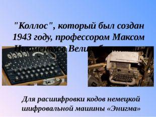 МЭСМ (Малая Электронная Счётная Машина) спроектированная А.С. Лебедевым в 19