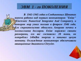 """Eniac"" (Electronic Numerical Integrator And Computer), потребляет 140кВт эн"