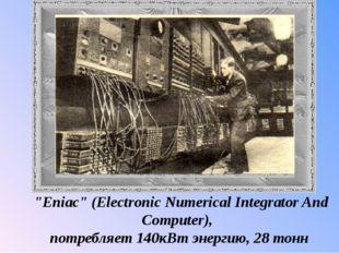 В США было объявлено о разработке полностью транзисторной ЭВМ— TRADIC. См