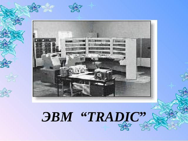 В 1964 году фирма IBM объявила о создании модели IBM-360, производительност...