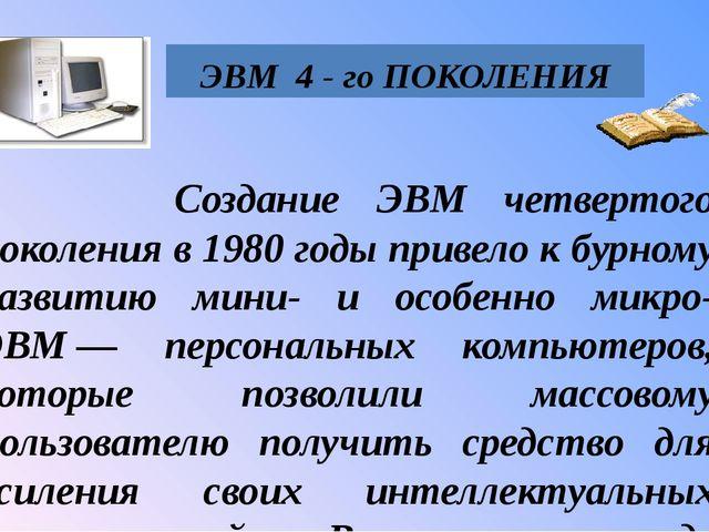 В 1990-е годы стало ясно, что использование компьютерной техники позволило р...