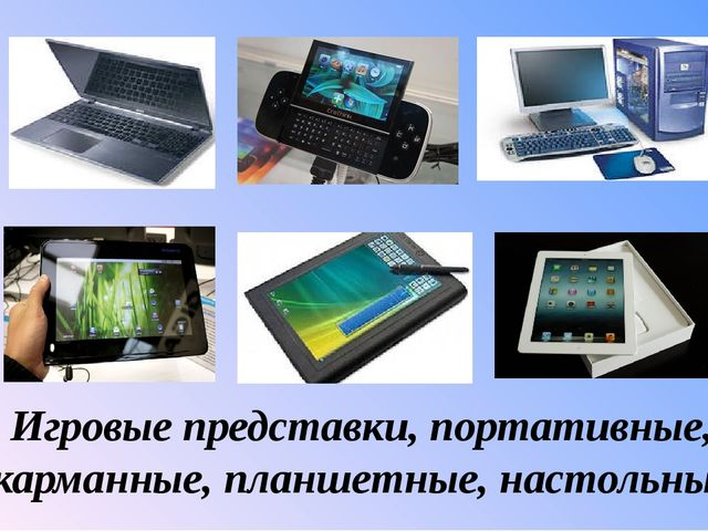 РАЗМИНКА Задание для МИГ – 1 Какое из устройств не является устройством ввод...